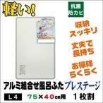 (ミエ産業)組み合わせ 風呂ふた プレステージL4 [1枚]  (商品サイズ73×40cm)