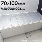 (東プレ) AG折りたたみ 風呂ふた 70×100(cm)用 M10