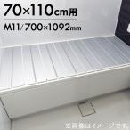 (東プレ) AG折りたたみ 風呂ふた 70×110(cm)用 M11