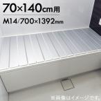 (東プレ) AG折りたたみ 風呂ふた 70×140(cm...