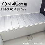 (東プレ) AG折りたたみ 風呂ふた L14 日本...