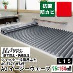 (東プレ) シャッター式 風呂ふた AGイージーウェーブ 75×150 (cm) 用 L15