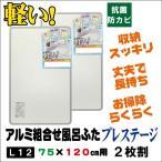 (ミエ産業)組み合わせ 風呂ふた プレステージL12 [2枚割]  (商品サイズ73×118cm)