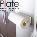 Plate マグネットキッチンペーパーホルダー プレート ホワイト 2439 山崎実業