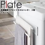 ショッピング洗濯機 洗濯機横マグネットタオルハンガー2段 プレート Plate 山崎実業
