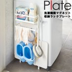 山崎実業 Plate 洗濯機横マグネット収納ラックプレート