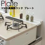 山崎実業 plate コンロ奥隙間ラック プレート ホワイト 3487
