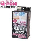 (オリエント) Q-PON!バルブ用電動吸引ポンプ