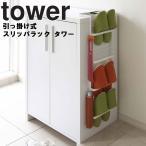 山崎 引っ掛け式スリッパタワー