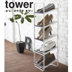 シューズラック タワー ホワイト 1台