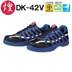ドンケル Dynasty KIRAMEKI 煌 DK42V 紐タイプ 安全靴 ダイナスティエアプラス