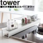 tower 棚付き伸縮排気口カバー タワー 山崎実業