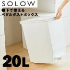 SOLOW(ソロウ) ペダルオープンツイン20L risu リス