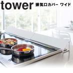 排気口カバー タワー ワイド tower  山崎実業