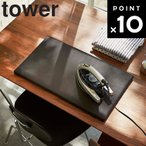 平型アイロン台 タワー (約60×36cm)tower 山崎実業