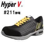 日進ゴム 安全靴 作業用 スニーカー ハイパーV #211 静電 ブラック