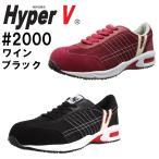 日進ゴム 安全靴 スニーカー ハイパーV #2000 ワイン・ブラック (先芯あり)