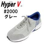 日進ゴム 安全靴 スニーカー ハイパーV #2000 グレー (先芯あり)