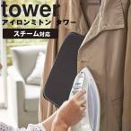 ショッピングアイロン 山崎実業 tower アイロンミトン タワー