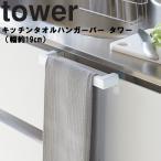 山崎実業 tower キッチンタオルハンガーバー タワー