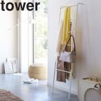 ショッピングズボン 山崎実業 tower ラダーハンガー  タワー