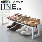 山崎実業 LINE 伸縮 シューズラック ライン 1段