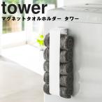 山崎実業 マグネットタオルホルダー タワー ホワイト 3617
