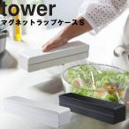 山崎実業 tower マグネットラップケース タワーS