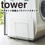 tower マグネット珪藻土バスマットスタンド タワー 山崎実業