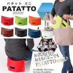 (イケックス) 携帯折りたたみチェア PATATTO パタット ミニ (高さ15cm) mini パタットミニ