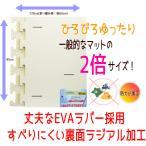 (ミエ産業) ラバーマット ダブルサイズ (120×85cm) 浴室内 風呂マット