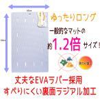(ミエ産業) ラバーマット ロングサイズ (100×60cm) 浴室内 風呂マット