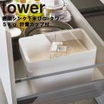 密閉 シンク下米びつ タワー 5kg 計量カップ付 WH
