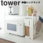 山崎実業 tower 伸縮レンジラック タワー