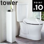 е╣еъере╚едеьеще├еп е┐еяб╝ tower ╗│║ъ╝┬╢╚