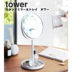 山崎実業 スタンドミラー トレイ タワー ホワイト 2819