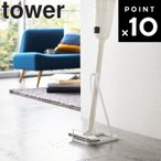tower スティッククリーナースタンド