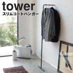 スリムコートハンガー タワー tower 山崎実業