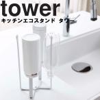山崎実業 tower キッチンエコスタンド タワー