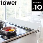 tower 排気口カバー タワー 山崎実業