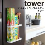 マグネットラップホルダー タワー tower 山崎実業