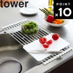 山崎実業 tower 折り畳み水切りラック タワー S (奥行き42cmタイプ)