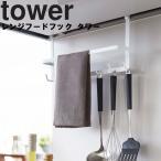 レンジフードフック タワー tower 山崎実業