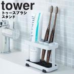 tower トゥースブラシスタンド タワー 山崎実業