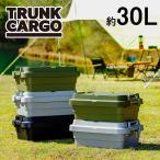 トランクカーゴ TC-50S-LOW 収納ボックス (リス)