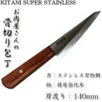 ●送料無料●骨すき包丁 ステンレス鋼「お肉屋さんの骨切り包丁」日本製 KITANI