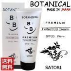 BBクリーム ボタニカル 50g「SATORI サトリ PREMIUM パーフェクト BB」日本製 ファンデーション SPF20PA++