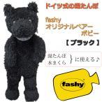 ショッピングゆたんぽ 湯たんぽ クマのぬいぐるみ 800ml「fashy オリジナルベアー ボビー」ブラック ドイツ製ボトル