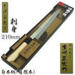 (ついで買い)刺身包丁 柳刃 白木柄「濃州正宗」日本製 関の包丁