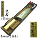 (ついで買い)出刃包丁 白木柄「濃州正宗」日本製 関の包丁